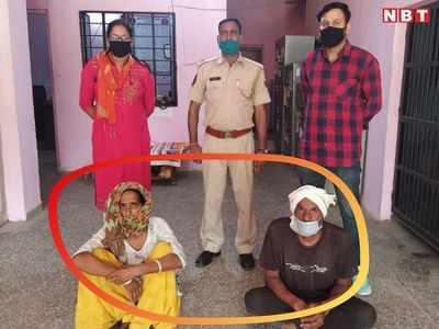 आरोपी पति-पत्नी पुलिस हिरासत में।