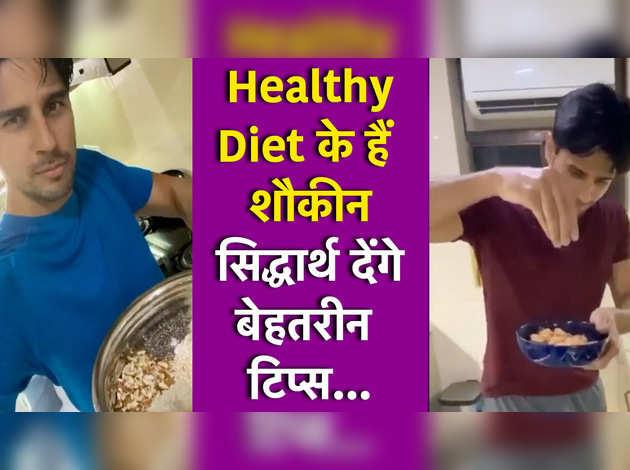 Healthy Diet के हैं शौकीन? सिद्धार्थ देंगे बेहतरीन टिप्स...