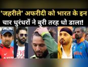 'जहरीले' अफरीदी को भारत के चार धुरंधरों ने धोया
