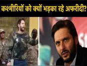 कश्मीरियों को क्यों भड़का रहे शाहिद अफरीदी?