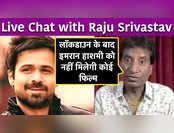 Live Chat with Raju Srivastav: लॉकडाउन के बाद इमरान हाशमी को नहीं मिलेगी कोई फिल्म