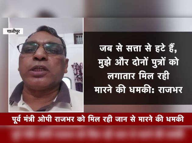 पूर्व मंत्री ओपी राजभर को मिल रही जान से मारने की धमकी