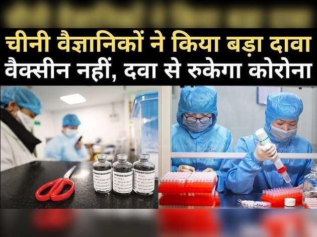 चीन का दावा- वैक्सीन नहीं, दवा से रुकेगा कोरोना