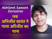 Live Chat with Abhijeet Sawant: जब अभिजीत सावंत ने गाया अरिजीत का गाना