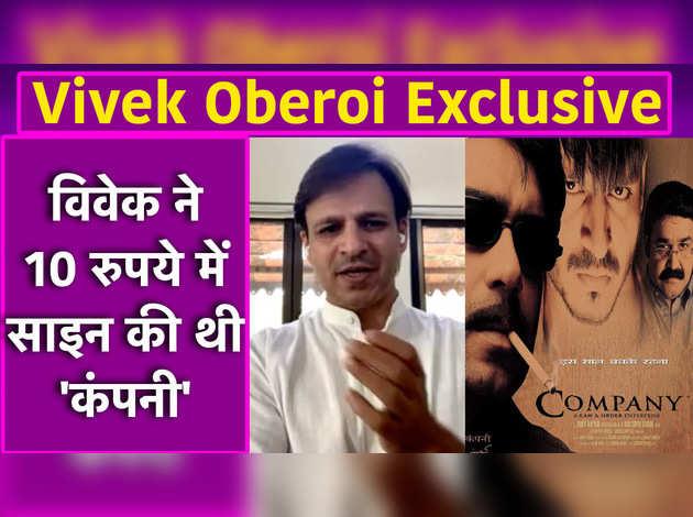 विवेक ओबेरॉय ने 10 रुपये में साइन की थी 'कंपनी'