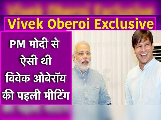 PM मोदी से ऐसी थी विवेक ओबेरॉय की पहली मीटिंग