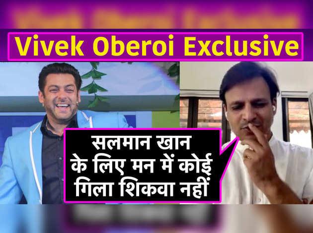 Vivek Oberoi Exclusive: सलमान खान के लिए मन में कोई गिला शिकवा नहीं