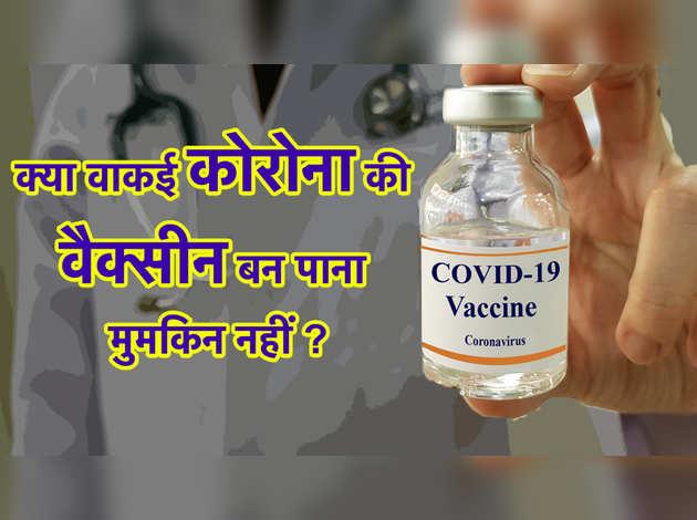 क्या वाकई कोरोना की वैक्सीन बन पाना मुमकिन नहीं?