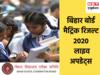 Bihar Board 10th Result 2020 LIVE Updates: कल दोपहर में आएगा रिजल्ट, बोर्ड ने दी अहम जानकारी