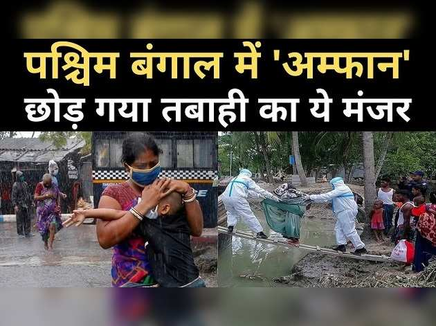 पश्चिम बंगाल में 'अम्फान' छोड़ गया तबाही का ये मंजर