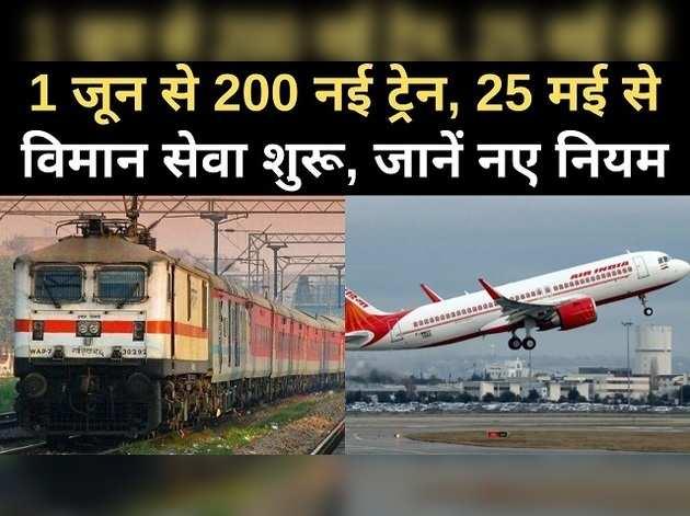 1 जून से 200 नई ट्रेनें, 25 मई से विमान सेवा होगी शुरू