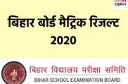 Bihar Board 10th Result 2020: आज नहीं आएगा रिजल्ट, यहां...