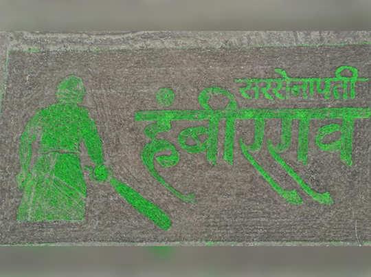 सरसेनापती हंबीरराव यांना शिवप्रेमी तरुणांची मानवंदना; शेतात साकारलं पोस्टर