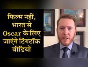 भारत सरकार ऑस्कर भेजेगी टिंगटॉक वीडियो!