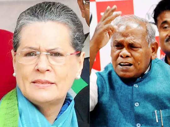 सोनिया गांधी की बैठक: बिहार महागठबंधन में जीतन राम मांझी करेंगे कॉर्डिनेशन कमेटी बनाने की मांग!