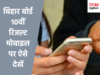 Bihar Board 10वीं रिजल्ट मोबाइल पर ऐसे कर पाएंगे चेक