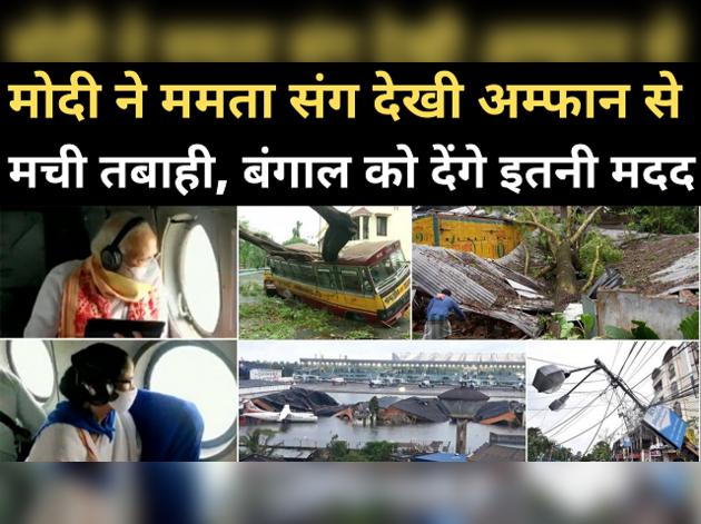 बंगाल: अम्फान से मची तबाही देखने के बाद मोदी का ऐलान