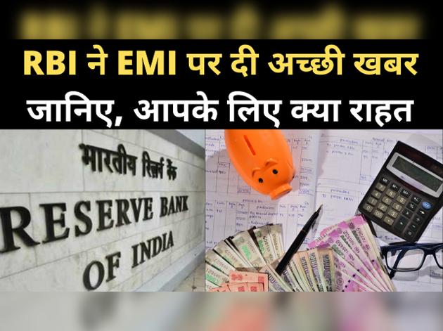 EMI पर RBI ने दी राहत, समझें आपके लिए क्या मतलब