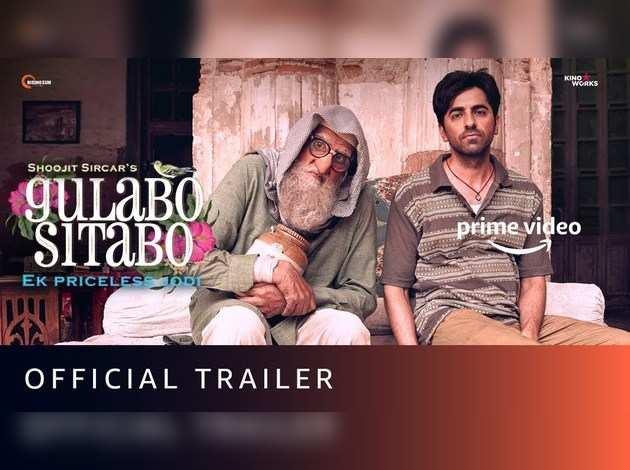 अमिताभ और आयुष्मान की फिल्म 'गुलाबो सिताबो' का ट्रेलर रिलीज