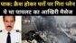 पाकिस्तान प्लेन क्रैश: पायलट ने आखिरी मैसेज में क्या कहा?