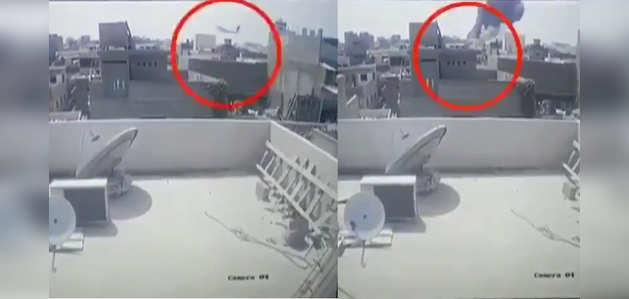 पाकिस्तान: कराची में प्लेन क्रैश से ठीक पहले का विडियो आया सामने