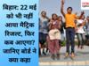 Bihar board 10th result 2020 Date: कल तो नहीं आया, फिर कब आएगा मैट्रिक रिजल्ट? जानिए बोर्ड ने क्या कहा
