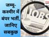 Sarkari Naukri J&K: 10 हजार पदों पर होगी भर्ती, देखें डीटेल्स
