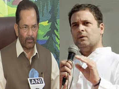 नकवी और राहुल गांधी (फाइल फोटो)