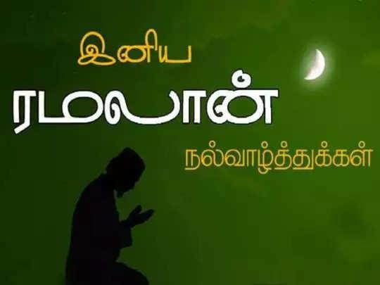 Happy Ramalan Wishes