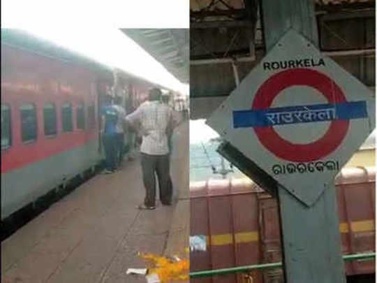 जायचं होतं यूपीला, ट्रेन पोहोचली ओडिशाला