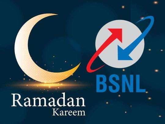 Ramzan 2020 Offers From BSNL
