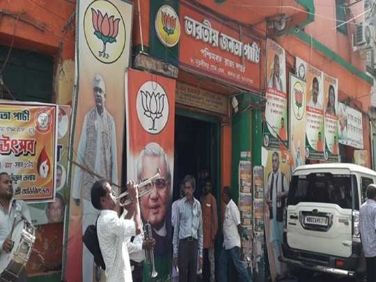 bjp state office