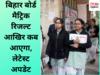 Bihar Board 10th Result 2020: फर्जी मैट्रिक रिजल्ट तो आ गया, आखिर असली कब आएगा जानिए