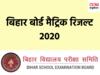 Bihar Board 10th Result 2020: जानिए कब आएगा मैट्रिक का रिजल्ट, ये है जरूरी अपडेट