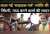 देखें- कैसे बदल रही 'साइकल गर्ल' की जिंदगी