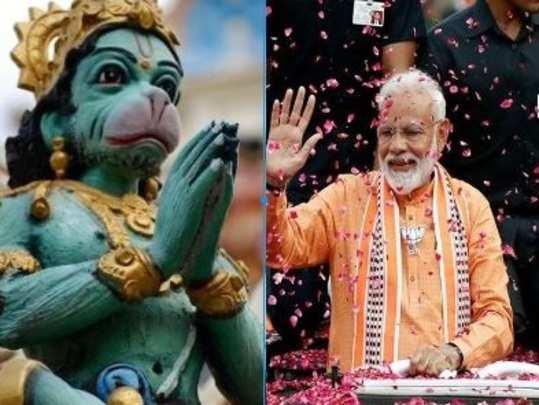 Modi Aarti