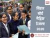Bihar Board 10th Result 2020: बोर्ड ने बताया दोपहर 12:30 बजे जारी होगा मैट्रिक का रिजल्ट..