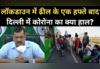 दिल्ली: लॉकडाउन में ढील के बाद कोरोना का क्या हाल?