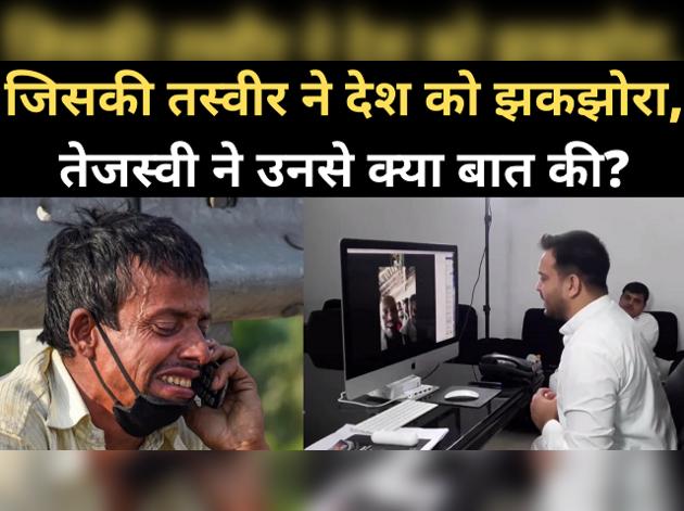 वायरल तस्वीर वाले रामपुकार पंडित से तेजस्वी ने की बात, पहुंचाई 1 लाख मदद