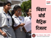 BSEB 10th Result 2020: शिक्षा मंत्री ने जारी किया 10वीं का रिजल्ट, यहां देखें..