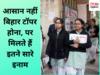 Bihar Board Matric Result 2020: लैपटॉप-कैश, मैट्रिक टॉपर को मिलते हैं ये इनाम