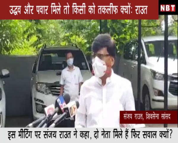 uddhav thackeray and sharad pawar meet why anyone suffer sanjay raut