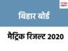 Bihar Board 10th Result 2020: 80.59 फीसदी स्टूडेंट्स सफल, हिमांशु राज टॉपर