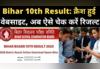 बिहार 10वीं रिजल्ट: वेबसाइट क्रैश, ऐसे करें चेक