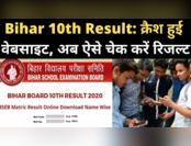 Bihar Board 10th Result:ऑफिशल वेबसाइट क्रैश, ऐसे चेक करें रिजल्ट