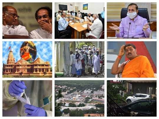ಕೊರೊನಾ ಜತೆ ಮಳೆಯಾರ್ಭಟ.. ಮಂಗಳವಾರದ ಮಹಾ 10 ಸುದ್ದಿಗಳು..