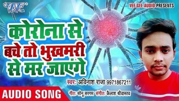 coronavirus bhojpuri song corona se bache to bhukhmari se mar jayenge sung by avinash raja