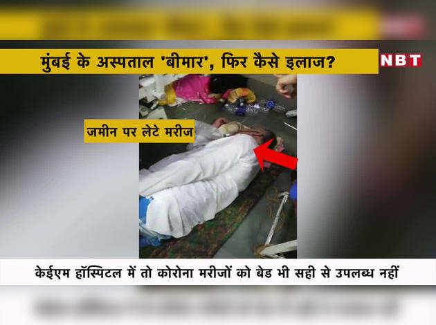 मुंबई के अस्पताल ही 'बीमार', फिर कैसे होगा कोरोना का इलाज?
