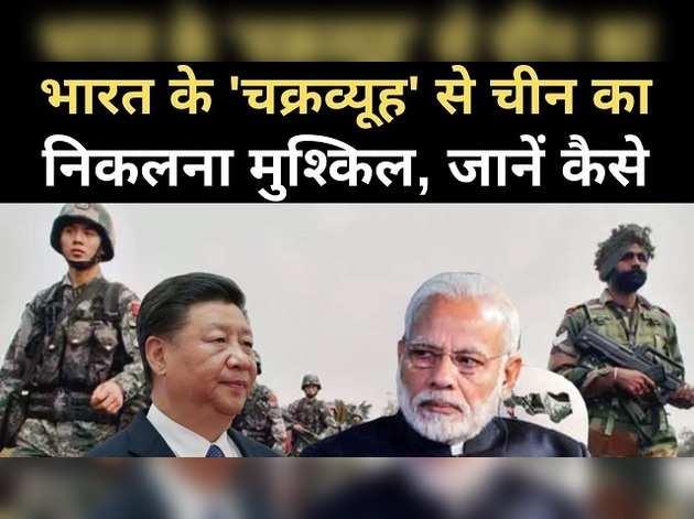 भारत के इस 'चक्रव्यूह' से चीन का निकलना मुश्किल