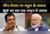 चीन-नेपाल: राहुल को BJP का 1 लाइन में जवाब